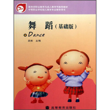 舞蹈 电子书下载