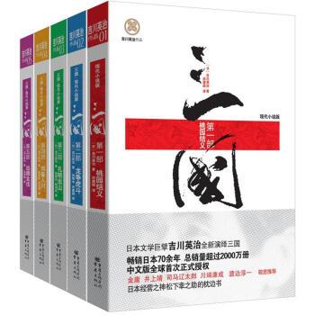 三国(套装共5册)