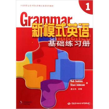中高等职业技术院校新模式英语系列教材:新模式英语基础习题册1 PDF版