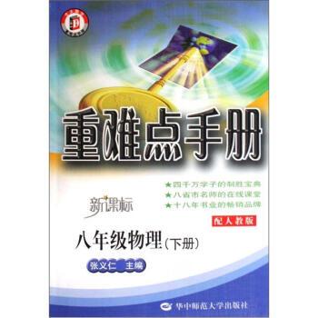 重难点手册:8年级物理 PDF电子版