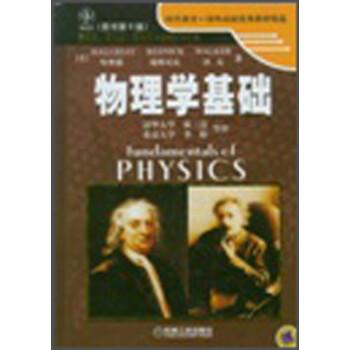 《时代教育・国外高校优秀教材精选:物理学基础(原书第6版)》([美]哈里斯(Thomas A.Har