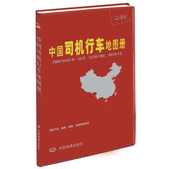 2013中国司机行车地图册 塑革皮