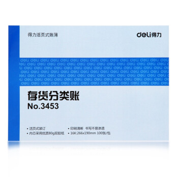 得力(deli) 3453 存货分类账芯16K 标准财务账册