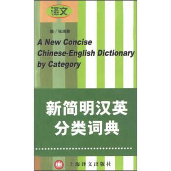 新简明汉英分类词典 电子书