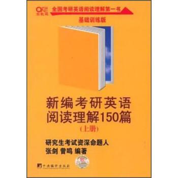 新编考研英语阅读理解150篇 试读