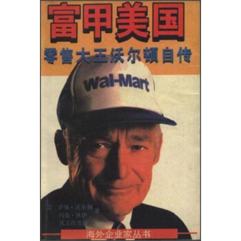 sam walton made in america pdf