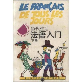 当代生活法语入门 电子版
