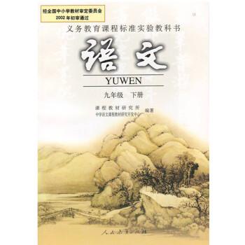 初中人教版初三下语文九9年级下册语文书课本教科书黑白正版图片