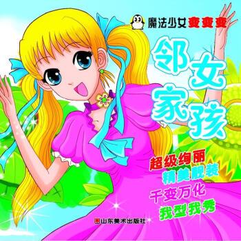 魔法少女变变变:邻家女孩 [3-6岁] 下载