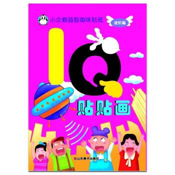 小企鹅益智趣味贴纸:IQ贴贴画 [3-6岁] 电子书下载