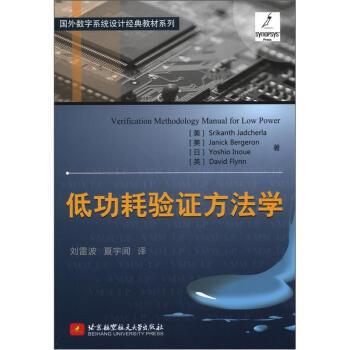 《国外数字系统设计经典教材系列:低功耗验证方法学》([美]迦奇拉(Srikanth Jadcherl