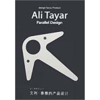 设计新视点:艾利·泰雅的产品设计 电子版下载