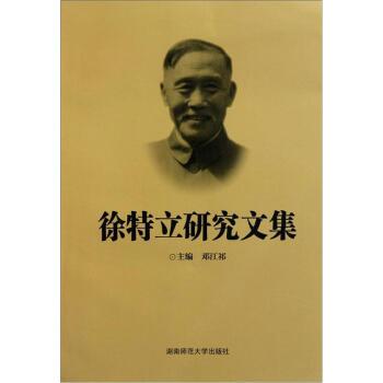 徐特立研究文集 电子书下载