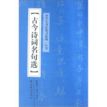 古今诗词名句选/中学生书法练习系列 版