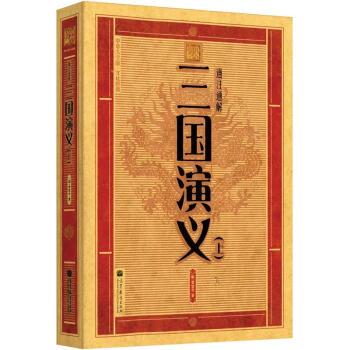 中华大字版·文化经典:通注通解三国演义 PDF电子版