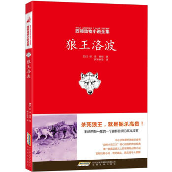 西顿动物小说全集:狼王洛波 [7~10岁]