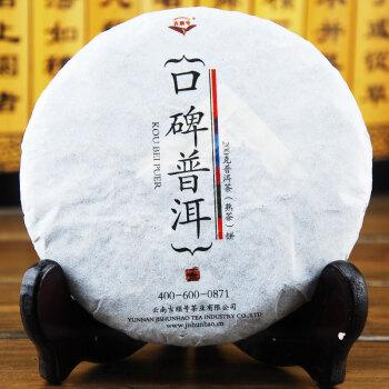 吉顺号 口碑普洱熟茶200克小饼普洱饼茶