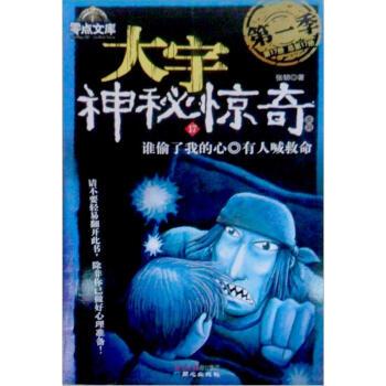 大宇神秘惊奇系列17:谁偷了我的心·有人喊救命 [3-6岁] 电子书