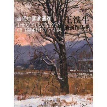 当代中国油画家 王铁牛油画作品2