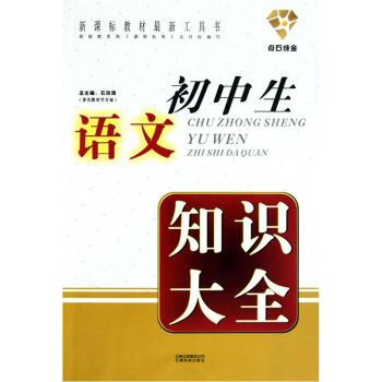 初中生语文知识大全 电子书
