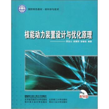 核能动力装置设计与优化原理