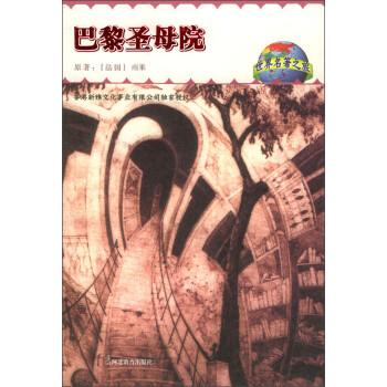 世界名著之旅3:巴黎圣母院 PDF版