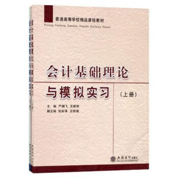 会计基础理论与模拟实习 PDF版