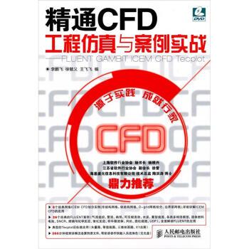 精通CFD工程仿真与案例实战:FLUENT GAMBIT ICEM CFD Tecplot 电子书