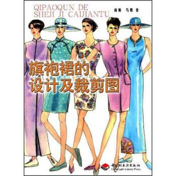 《旗袍裙的设计及裁剪图》摘要