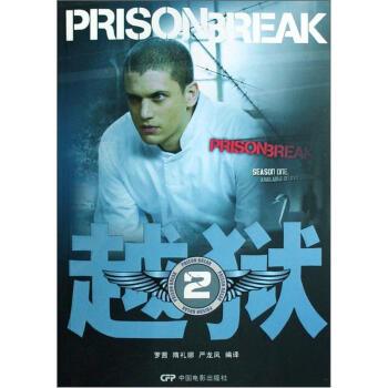 越狱2 在线下载