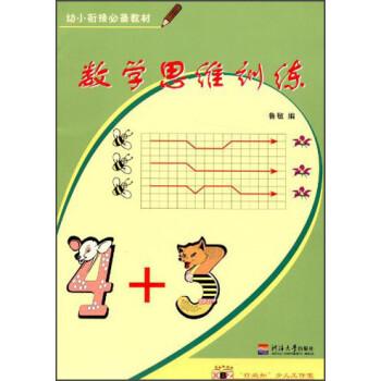 幼小衔接必备教材:数学思维训练 电子书下载