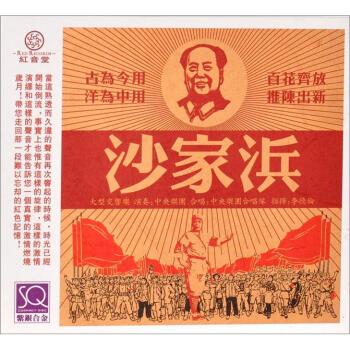 红音堂·沙家浜(sq cd)(大型交响乐专辑)