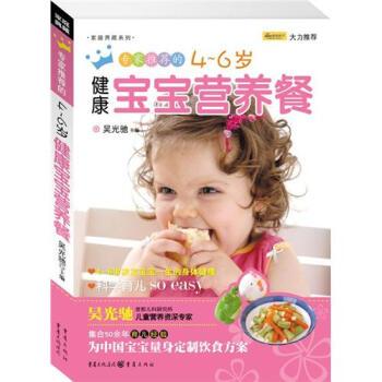 专家推荐的4-6岁健康宝宝营养餐 电子书下载