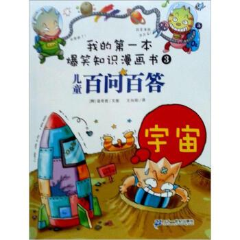 我的第一本爆笑知识漫画书3·儿童百问百答:宇宙 [7-10岁] PDF版下载