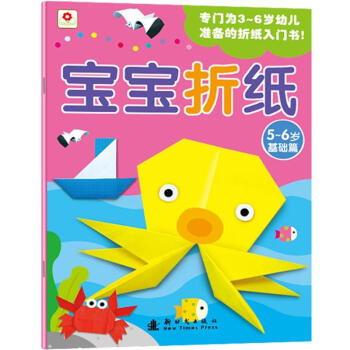 邦臣小红花/宝宝折纸基础篇 [5-6岁] PDF版