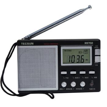 德生(TECSUN)R-9702高灵敏度全波段立体声收音机