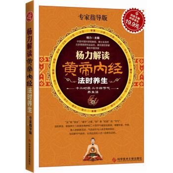 科技文献:杨力解读黄帝内经法时养生 电子版下载