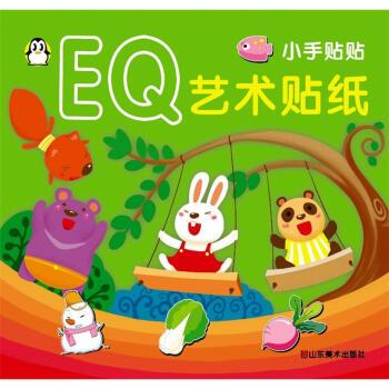 小手贴贴:EQ艺术贴纸 [3-6岁] 在线阅读