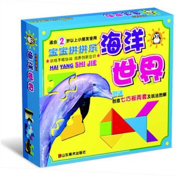 宝宝拼拼乐:海洋世界 [3-6岁] 电子书下载