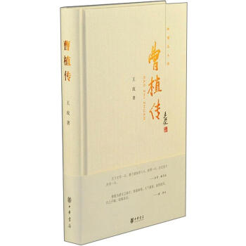 《中华名人传:曹植传》(王玫)