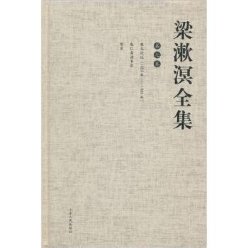梁漱溟全集 在线阅读