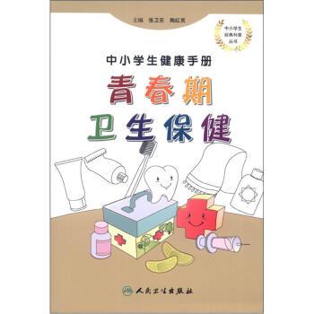 学生健康手册 青春期卫生保健