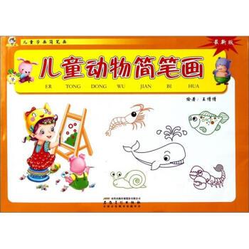儿童学画简笔画:儿童动物简笔画 下载