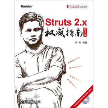 Struts 2.x权威指南