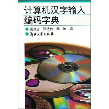 计算机汉字输入编码字典 电子书