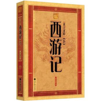 中华大字版·文化经典:通注通解西游记 电子版下载
