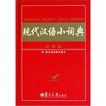 现代汉语小词典 电子书