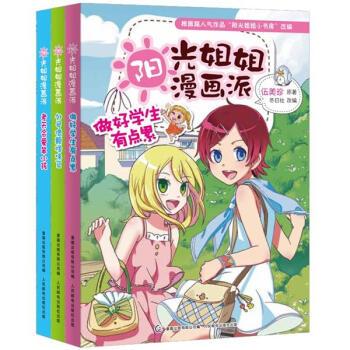 阳光漫画姐姐派(4-6)(套装共3册)》(伍美珍)ios软件漫画看图片