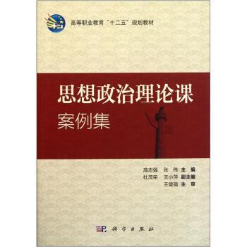 """高等教育""""十二五""""规划教材:思想政治理论课案例集 下载"""