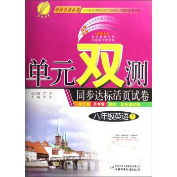 单元双测同步达标活页试卷:8年级英语 电子书下载